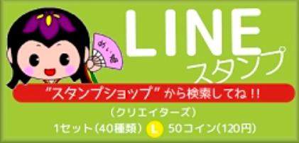 めい姫LINEスタンプ