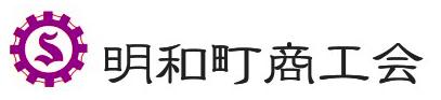 明和町商工会