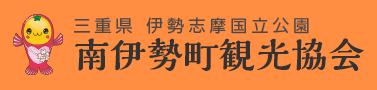 南伊勢町観光協会